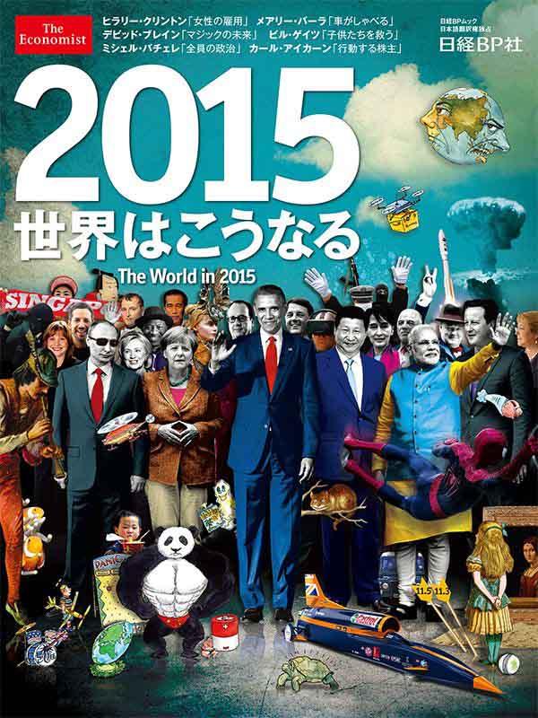 economist_magazine_jan2015-compressorss