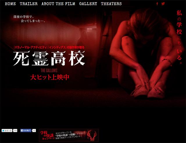 映画『死霊高校』公式サイト